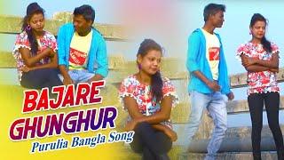 New Purulia Video Song 2018 - Bajare Tor Bajabo Ghunghur | Singer - Arjun | Bengali / Bangla Song