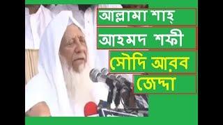 quran tafsir video | Allama Shah Ahmad Shafi
