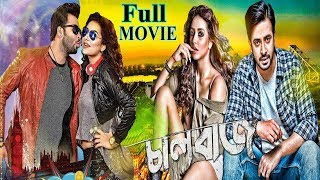 CHAALBAAZ (চালবাজ) BENGALI FULL MOVIE 2018 | SHAKIB KHAN | SUBHASREE GANGULY | BANGLA MOVIE 2018