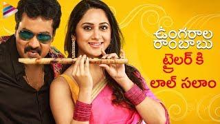 Ungarala Rambabu Movie Latest Theatrical Trailer   Sunil   Mia George   Ghibran   Telugu Filmnagar
