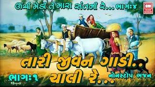 Tari Jivan Gadi Chali Re (Part 1)