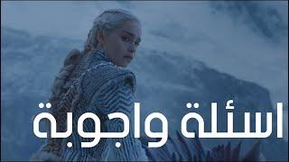 اسئلة واجوبة / رأيي عن الموسم السابع , المعركه القادمه في قيم اوف ثرونز