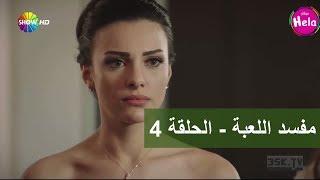 مفسد اللعبة - الحلقة 4