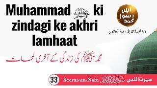 (33) Muhammadﷺ ki zindagi ke akhri lamhaat - Seerat-un-Nabi ﷺ - Seerah in Urdu - IslamSearch.org