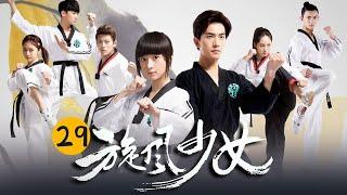 旋风少女 第29集 Whirlwind Girl EP29 【超清1080P无删减版】