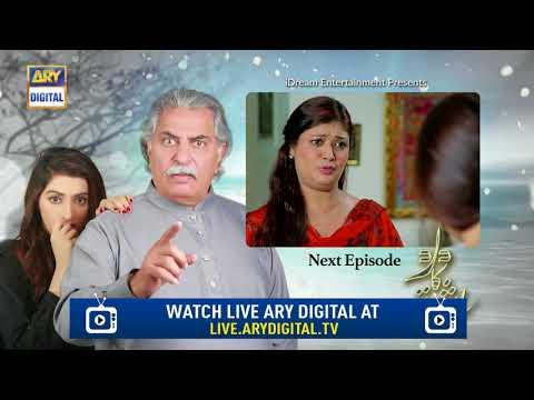 Dard Ka Rishta Episode 3 ( Teaser ) - ARY Digital Drama