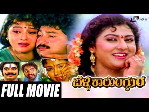 Xxx Mp4 Belli Kalungura – ಬೆಳ್ಳಿ ಕಾಲುಂಗುರ Kannada Full HD Movie Malashree Sunil Thara Hamsalekha 3gp Sex