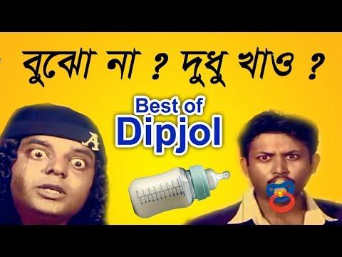 Xxx Mp4 Dipjol 39 S Best Dialogue Ever । Bangla Movie Funny Scene 3gp Sex