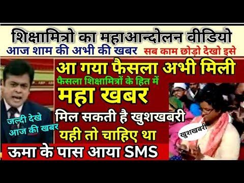 Xxx Mp4 Shikshamitra Maha Andolan Breaking News Uma Devi Video Shikshamitra Latest News Today 2019 3gp Sex