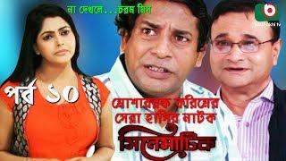 Bangla Comedy Natok | Cinematic | EP – 10 | Mosharraf Karim, Nipun, Dr. Ajaj, Shamima Naznin