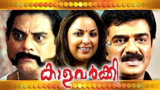 Malayalam Full Movie -  Kala Varkey  -  Jagathy Sreekumar Malayalam Full Movie [HD]