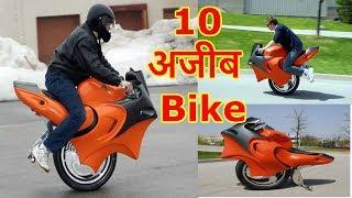 [Part 1]10 strange Motorbikes  10 अजीब बाइक