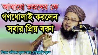 Bangla Waz 2017 Mufti Mahmudul Hasan Kasemi New Waz 2017