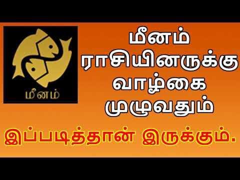 Xxx Mp4 Pisces Zodiac Sign Personality Secrets Tamil Astrology Predictions 3gp Sex