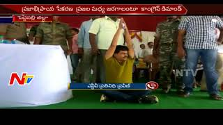 Conflict Between Congress & TRS over Kaleshwaram Irrigation Project Public Opinion Poll || NTV