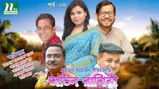 Drama Serial Ochin Ragini | Episode 2 | Shawon, Nur, Ezaz