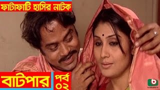 Fatafati Hasir Natok | Batpar | EP - 02 | AKM Hasan, Bonna Mirza, Fozlur Rahman Babu, Monira Mithu