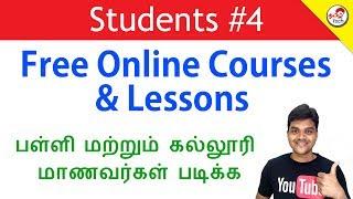 #4 : Best Website for School & College Students - பள்ளி மற்றும் கல்லூரி மாணவர்கள் படிக்க