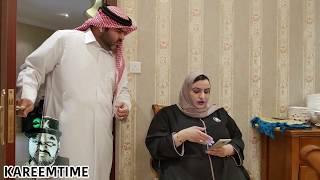KareemTime new video اشفيها اليوم مالها مزاج 😅💔 - جديد كريم تايم