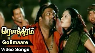 Golimaare Video Song | Rowthiram Tamil Movie | Jiiva | Shriya | Gokul | Prakash Nikki