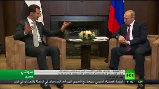 بوتين يلتقي الأسد في سوتشي