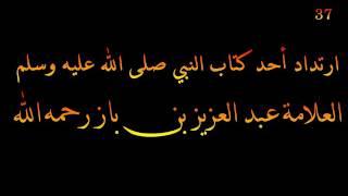 ارتداد أحد كتاب النبي صلى الله عليه وسلم - العلامة عبد العزيز بن باز رحمه الله