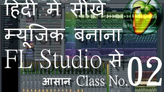 FL Studio Complete Tutorial in Hindi: 02 Set Up: Audio, Midi, Settings, Folders For Beginners