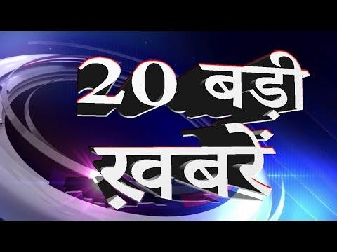 दिनभर की बड़ी ख़बरें Today breaking news Live news News headline top 20 MobileNews 24.