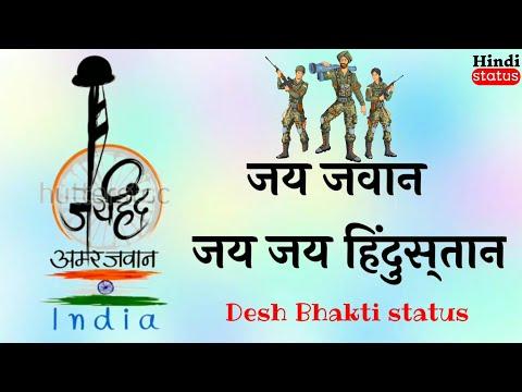 Desh Bhakti whatsapp status video || Desh bhakti Hindi whatsapp status || Hindi status