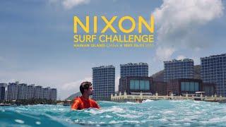 NIXON SURF CHALLENGE 2015 | HAINAN, CHINA