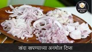 कांदा कापण्याच्या वेग वेगळ्या पद्धती   How to cut Onions Like a Pro   MadhurasRecipe Ep - 474