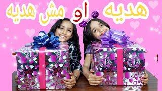 تحدي هدية أو مش هدية!🎁😍مفاجئه اخر الفيديو 😳 !Switch Up Gifts Challenge