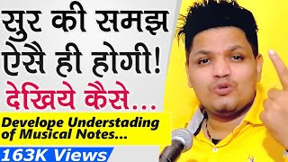 सुर की समझ कैसे हो?Singing lessons in hindi | How to understand musical notes