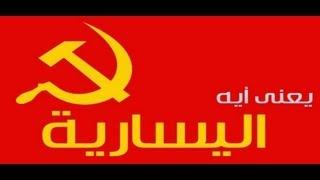 اليسار - الإشتراكية - الشيوعية - الماركيسية - التقدمية | ماذا تعرف عنهم؟