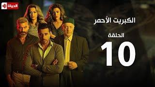 مسلسل الكبريت الأحمر | الحلقة العاشرة | (The Red Sulfur Series (EP10