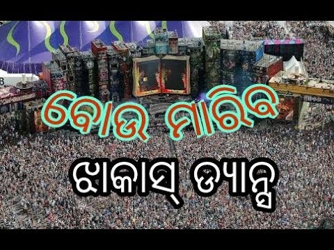 Xxx Mp4 ବୋଉ ମାରିବ Dj Bou Mariba MAMUNI LO MAMUNI BLACKMAIL Diptirekha NEW ODIA HIT DNC MIX DJ World 3gp Sex