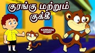 குரங்கு மற்றும் குக்கீ - Bedtime Stories For Kids | Fairy Tales | Tamil Stories | Koo Koo TV Tamil
