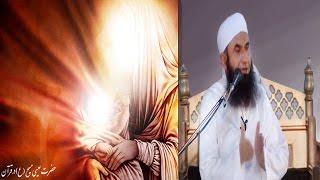 Hazrat Maryam Aur Essa (A.S.) Ka Kissa - {Amazing} Short Bayan By Maulana Tariq Jameel