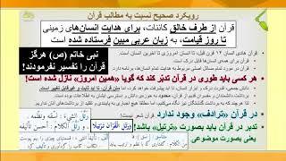 قرآن برای همه - ملک یمین - ( قسمت چهارم) - 15/07/2018