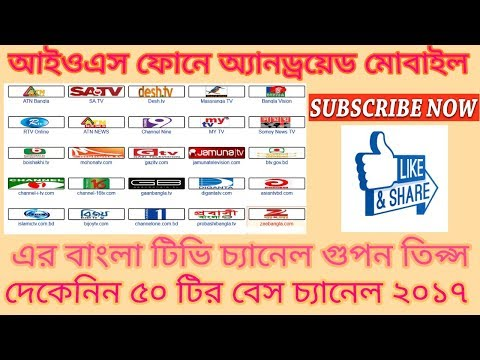 Xxx Mp4 How To Watch Bangla Tv Channel 39 S On Android Mobile On Ios Phone 50 Channel 39 S 2017 3gp Sex