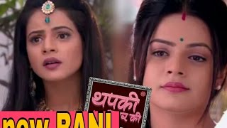 Thapki pyaar ki promo and news 19th april 2k17 new bani post leap