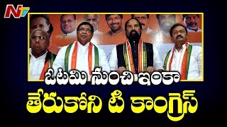 అసెంబ్లీ ఎన్నికల ఓటమి నుంచి ఇంకా తేలుకోని టి కాంగ్రెస్   Off The Record   NTV