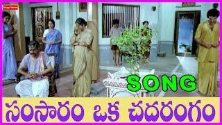 Samsaram Oka Chadarangam Title Song - Gollapudi,Sarath Babu,Rajendra Prasad,Suhasini