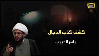 كشف كذب الدجال ياسر الحبيب في حلقة كواشف ارتداد عمر وعائشة ج2