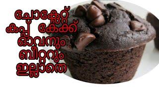 ചോക്ലേറ്റ് കപ്പ് കേക്ക് ഓവനും ബീറ്ററും മോൾഡും ഇല്ലാതെ/ chocolate cup cake recipie malayalam