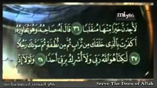 Shaykh Maahir Mu'ayqili - Surah Kahf (Full)
