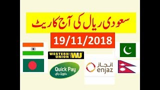 Today Riyal Rate in Saudi Exchange For Pakistan Nepal India Bangladesh Al Rajhi Telemoney 19/11/2018
