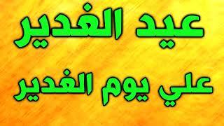 عيد الغدير ~ علي يوم الغدير :) ~ اناشيد و افراح و مواليد و صفكات مولد عيد الغدير عيد الله الاكبر