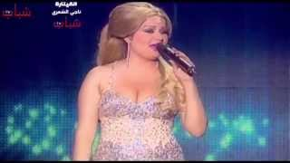 Saria El Sawas / سارية السواس - والله عيب من الشماته