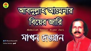 Makhon Dewan - Abdullah Amenar Biyer Jari | Bangla Jari Gaan | Music Heaven